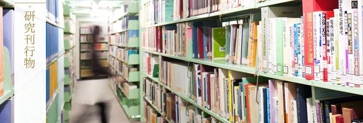 国立大学法人 奈良女子大学文学部