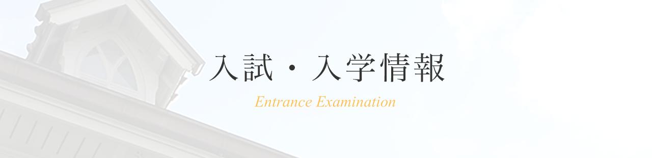 入試・入学情報