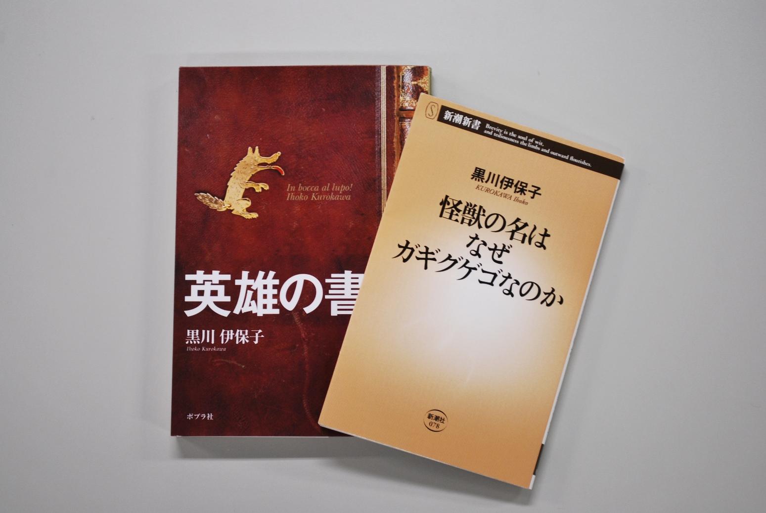 黒川伊保子 著書:英雄の書、怪獣の名はなぜガギグゲゴなのか