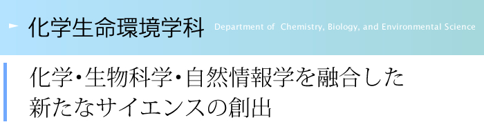 Department of Chemistry, Biology, and Environmental Science