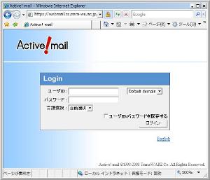 奈良 女子 大学 アクティブ メール